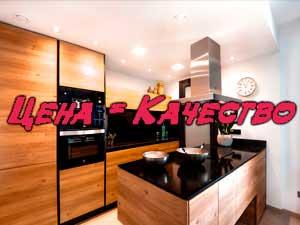 Картинка кухни Надпись цена качество