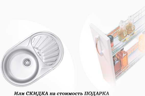 Изображена мойка и бутылочница и написана Акция-при-заказе-кухни