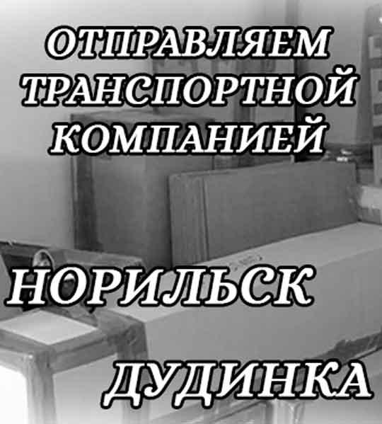 Картинка с надписью Кухни-на-заказ-с-доставкой-до-НОРИЛЬСКА-и-ДУДИНКИ